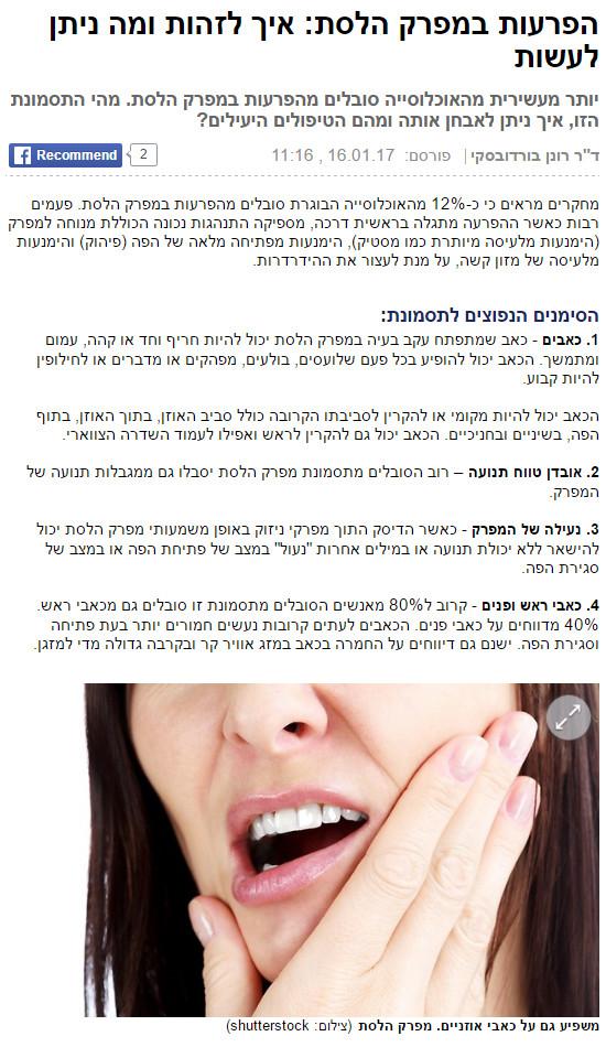 הפרעות במפרק הלסת מתוך YNET בריאות השן