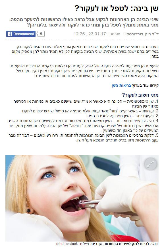לטפל או לעקור שן בינה