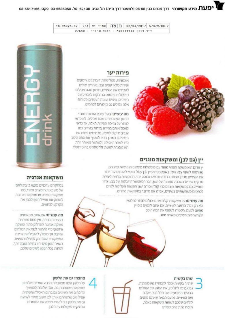 חלק 3 מאכלים ומשקאות שמכתימים את השיניים מתוך מגזין מנטה