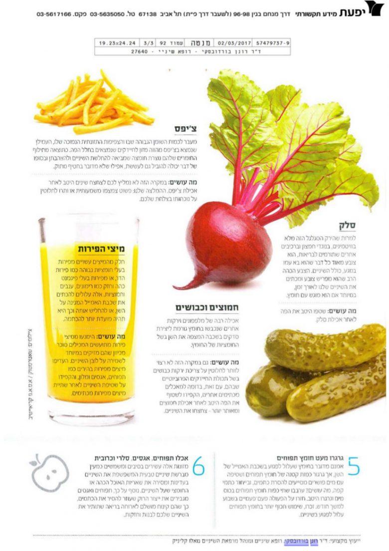 חלק 1 מאכלים ומשקאות שמכתימים את השיניים מתוך מגזין מנטה