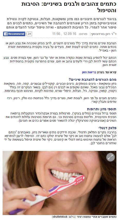סיבות וטיפול בכתמים בשיניים מתוך Ynet