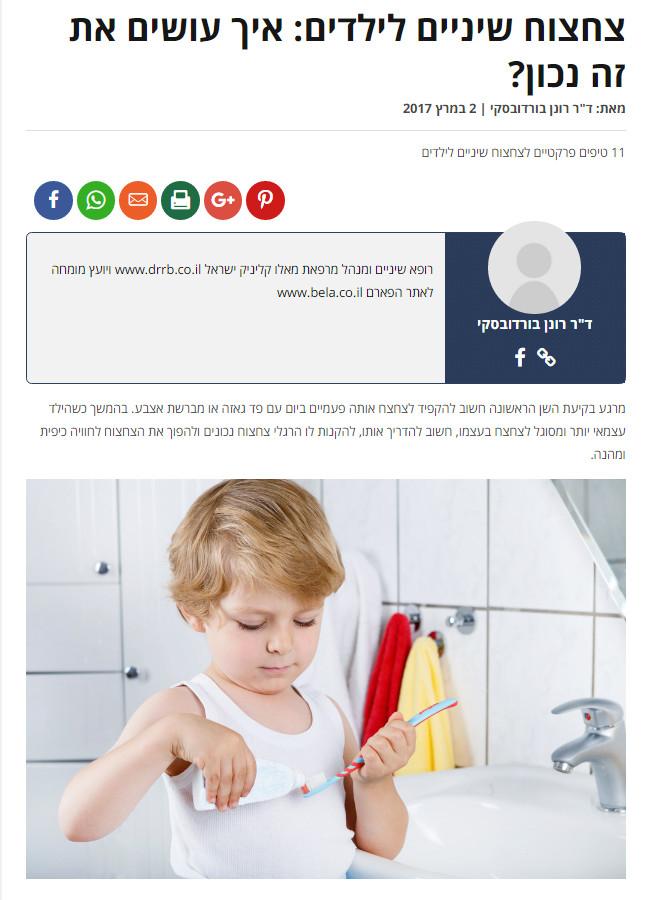 צחצוח שיניים לילדים מתוך אתר הלידרים
