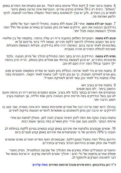 המשך צחצוח שיניים מגן מהתקף לב מתוך Ynet