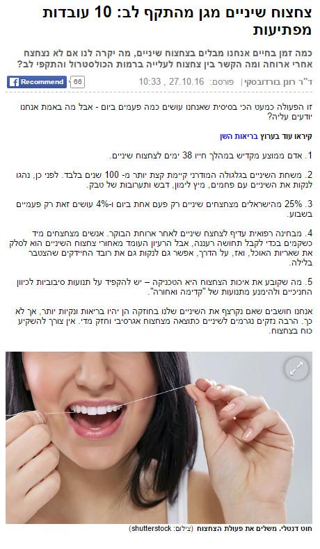 צחצוח שיניים מגן מהתקף לב מתוך Ynet