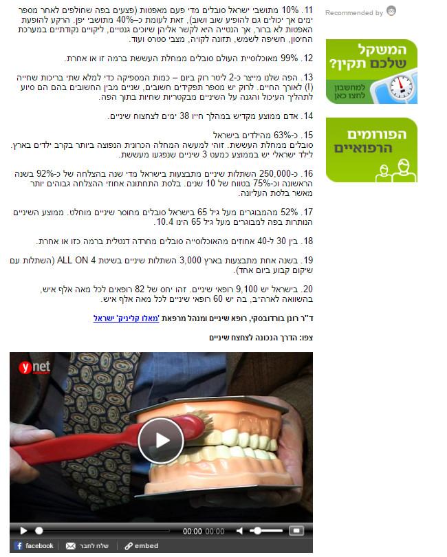 המשך 20 עובדות על שיניים מתוך Ynet