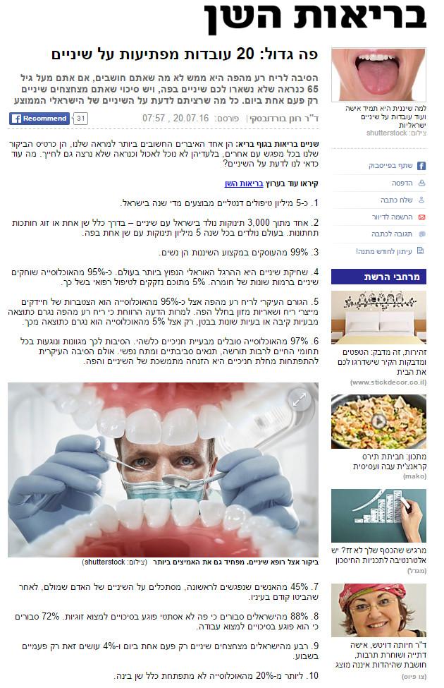 20 עובדות על שיניים מתוך Ynet
