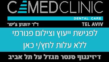 לוגו מרפאת C Med Clinic